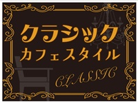 fukuya_classic_01