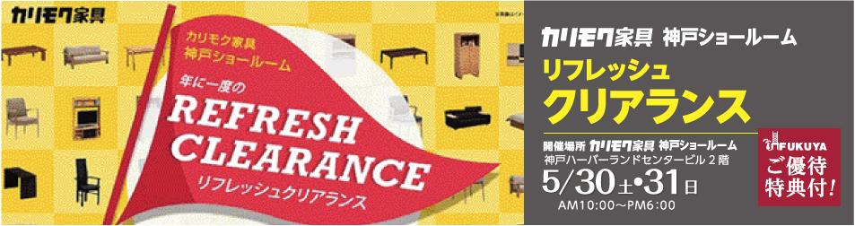 カリモク神戸リフレッシュクリアランス