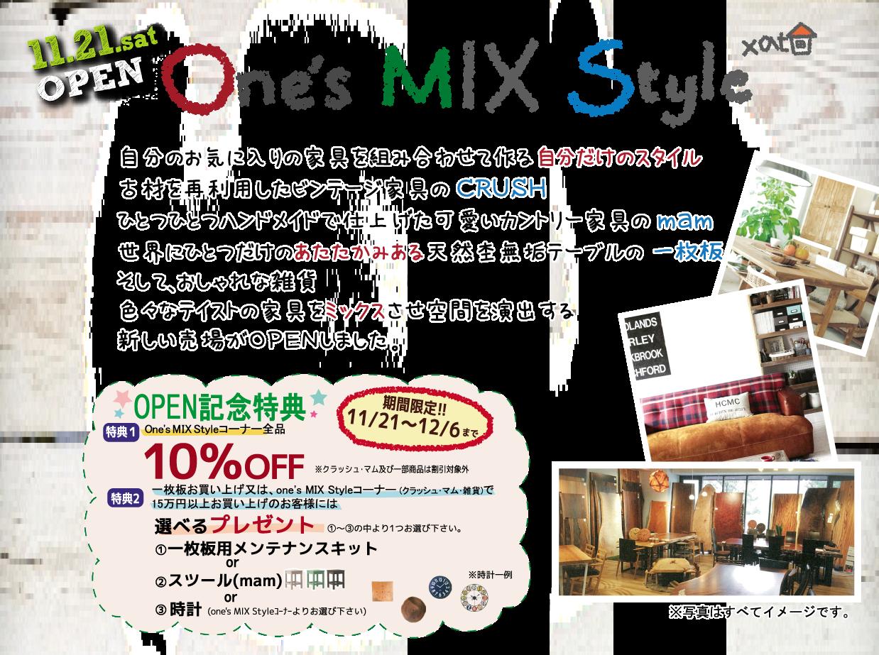 ミックススタイル_02