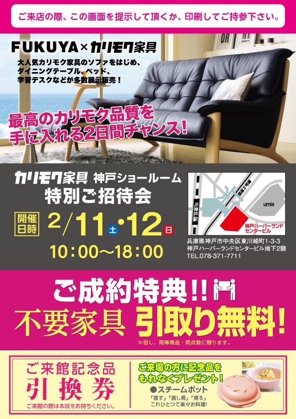 20170211カリモク神戸A4