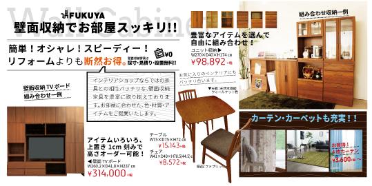 201702fukuya_03古い01