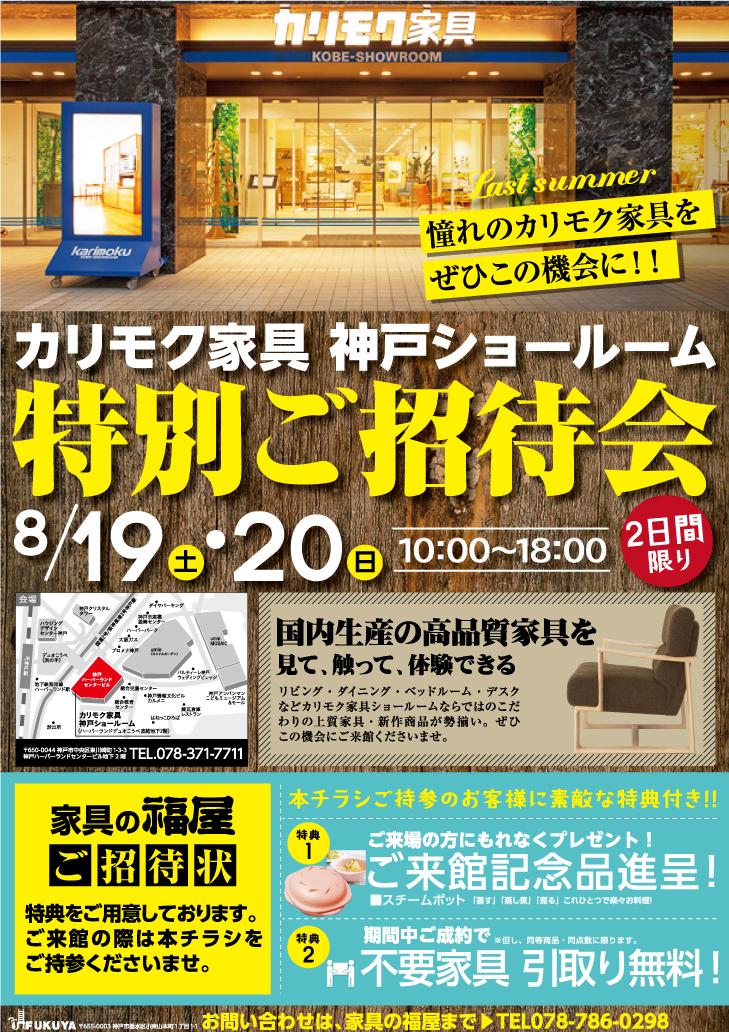 0819カリモク神戸