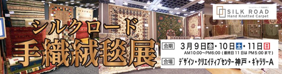 手織絨毯展