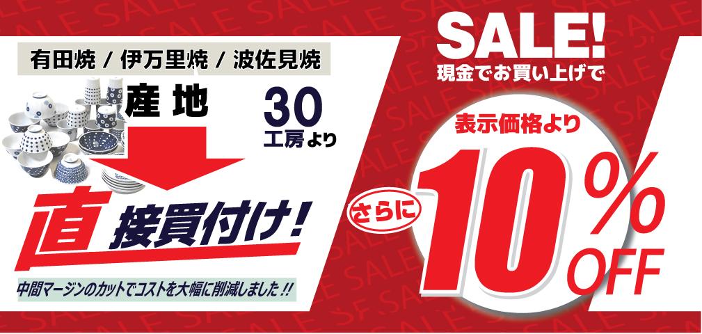 波佐見焼SALE10