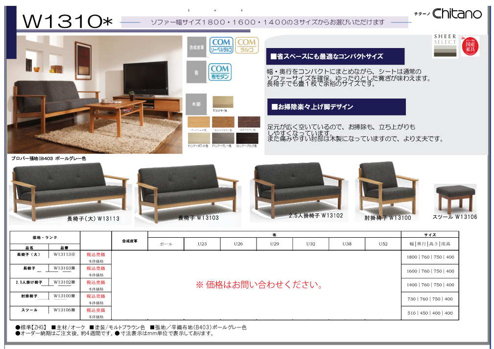 長椅子W1310