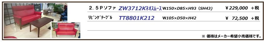 ZW3712Kタンザク